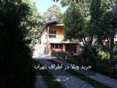 خرید ویلا اطراف تهران