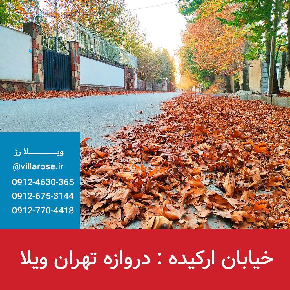 خیابان ارکیده تهران ویلا سرخاب
