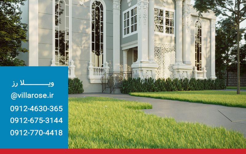 فروش خانه برای سرمایه گذاری